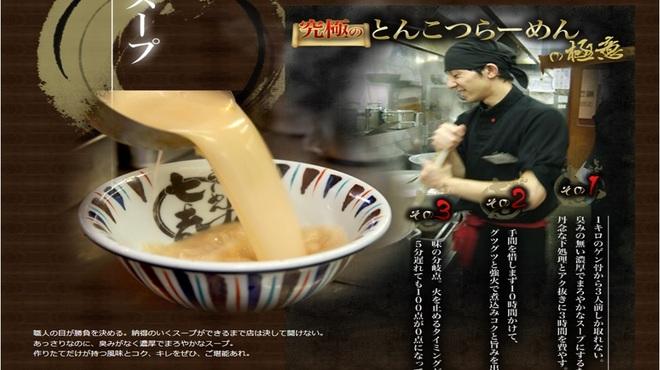 七志 とんこつ編 - 料理写真:10時間煮込んだ「究極のスープ」