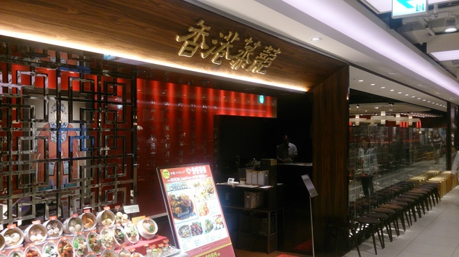 香港蒸龍 - メイン写真: