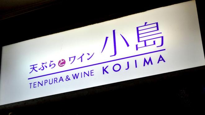 天ぷらとワイン 小島 - メイン写真: