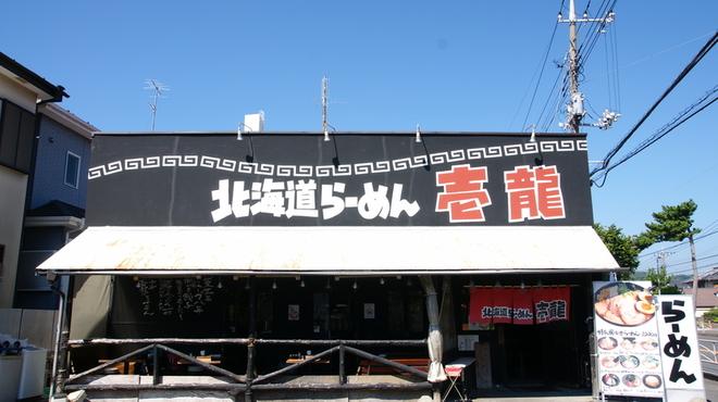 北海道らーめん 壱龍 - メイン写真: