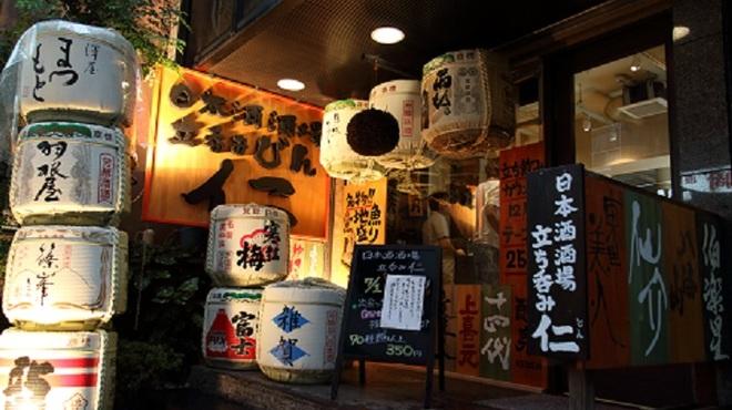 日本酒酒場立呑み 仁 - メイン写真: