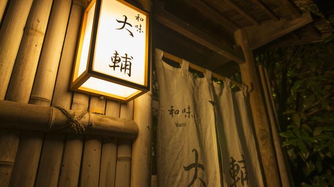 和味 大輔 - メイン写真: