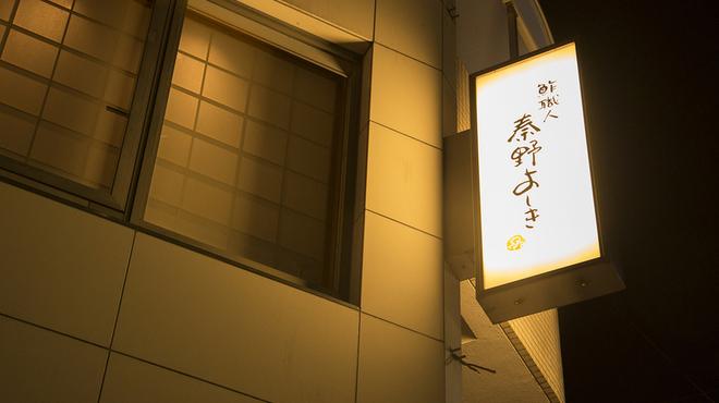 鮓職人 秦野よしき - メイン写真: