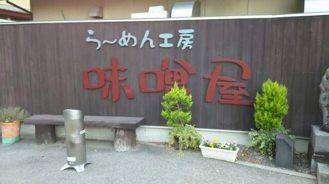 味噌屋 - メイン写真:
