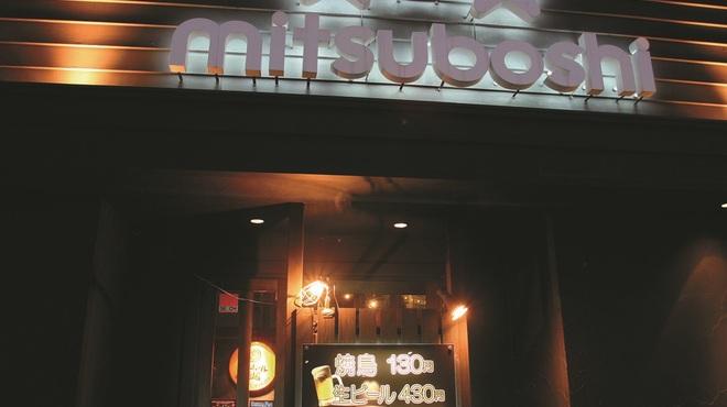 ミツボシ - メイン写真: