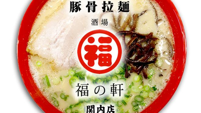 豚骨拉麺酒場 福の軒 - メイン写真: