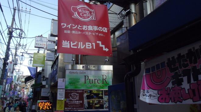 ワインカフェ下北沢 - メイン写真: