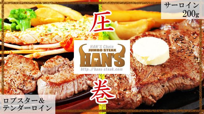 HAN'S - メイン写真: