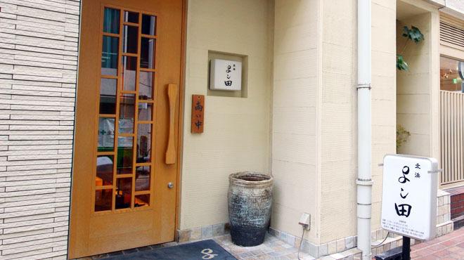 北浜 よし田 - メイン写真: