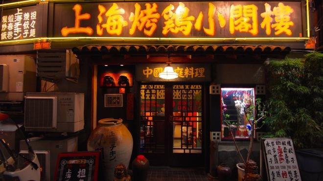 上海チキン 大塚 小閣樓 - メイン写真: