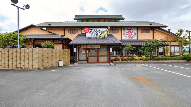 天ぷらのすずき - メイン写真: