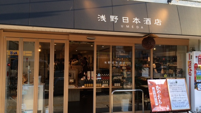 浅野日本酒店 - メイン写真: