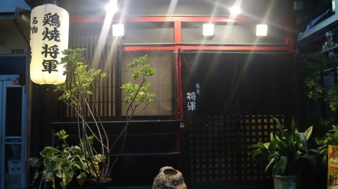 鶏焼将軍 - メイン写真:
