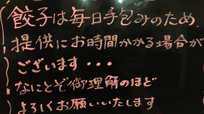 ピース餃子 - メイン写真: