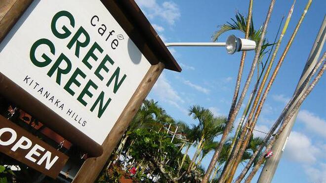 グリーングリーン - メイン写真: