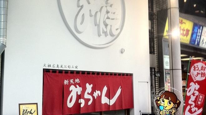 新天地 みっちゃん - メイン写真: