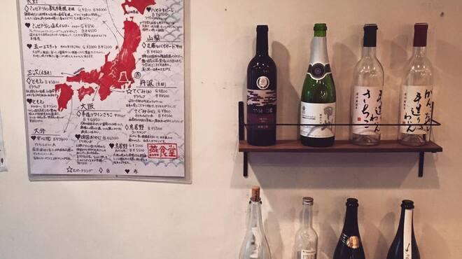 燕食堂 - ドリンク写真: