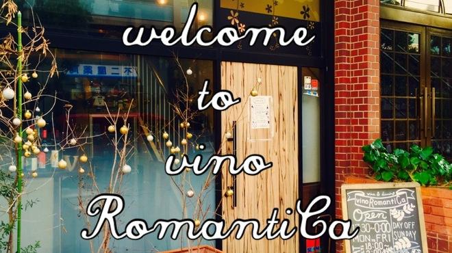 ヴィーノロマンティカ - 外観写真:welcome to vino RomantiCa!!