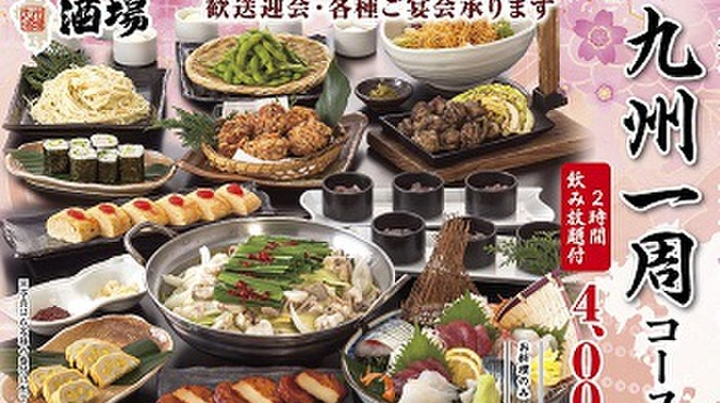 九州酒場 - メイン写真: