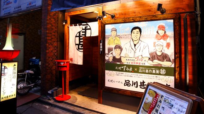 品川甚作本店 - メイン写真: