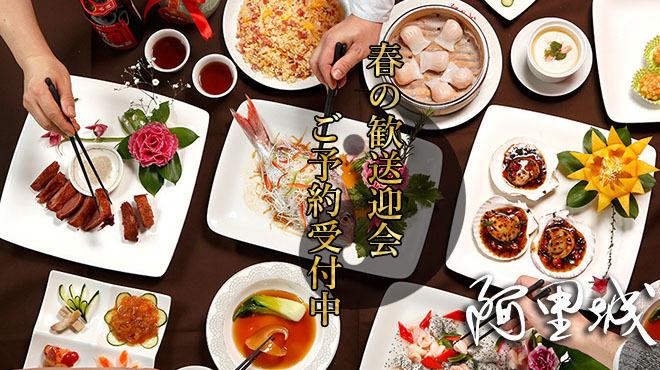 台湾風居酒屋 阿里城 - メイン写真: