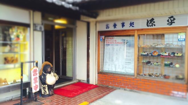 源平 - メイン写真: