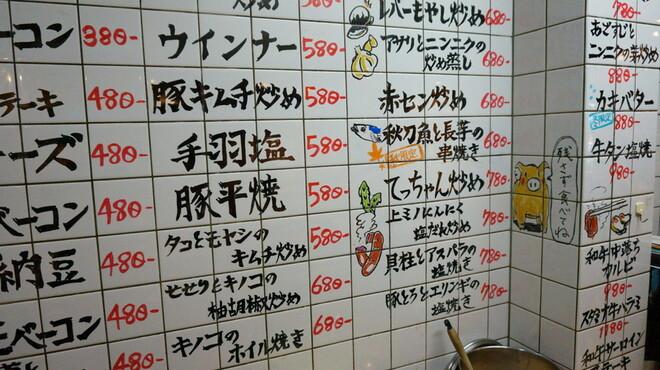 広島風お好み焼ゆうか - メイン写真: