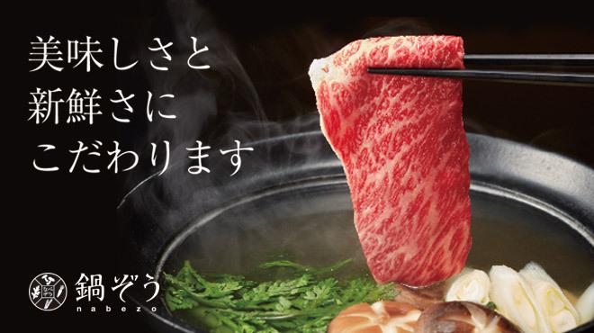 鍋ぞう - メイン写真: