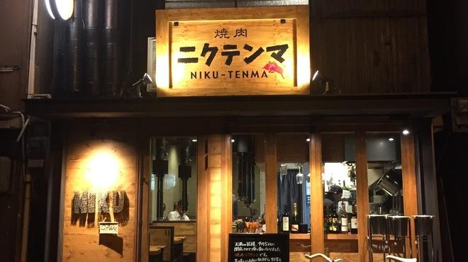焼肉 ニクテンマ - メイン写真: