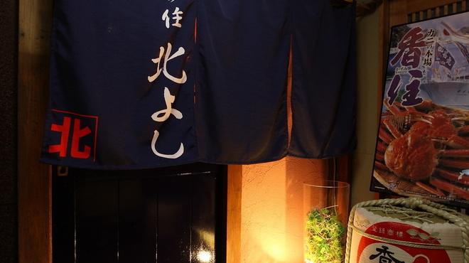 香住 北よし - メイン写真: