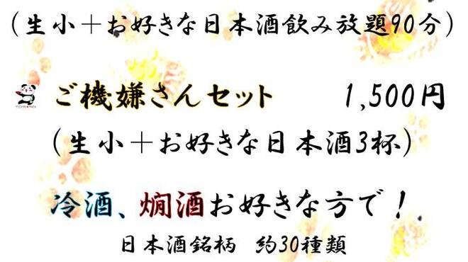 心屋 - メイン写真: