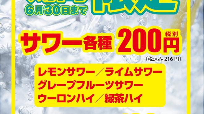 ハーベストガーデン - ドリンク写真:期間限定サワー各種200円&グラスワインフェア!