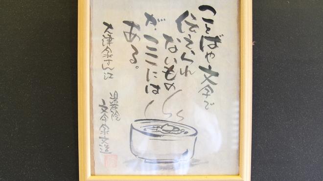 大津家 - メイン写真:
