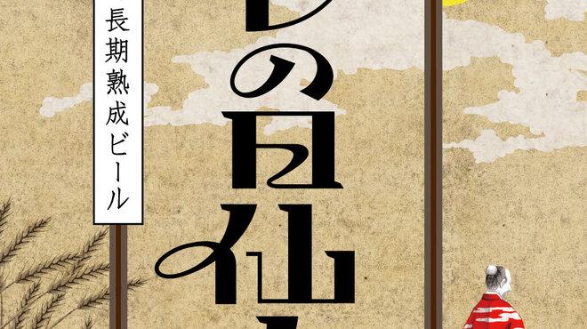 YONA YONA BEER WORKS - ドリンク写真: