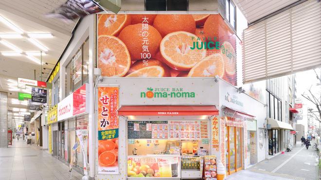 noma-noma - メイン写真: