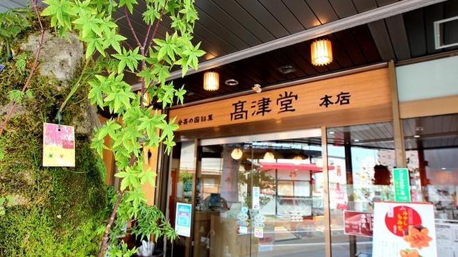 高津堂 - メイン写真: