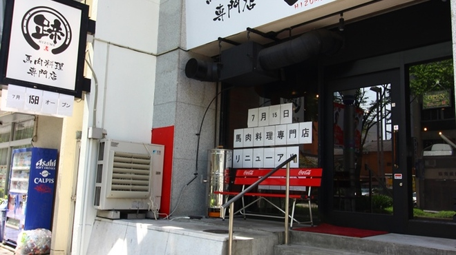料理メニュー : 馬肉料理専門店 蹄 名古屋新栄本店 - …