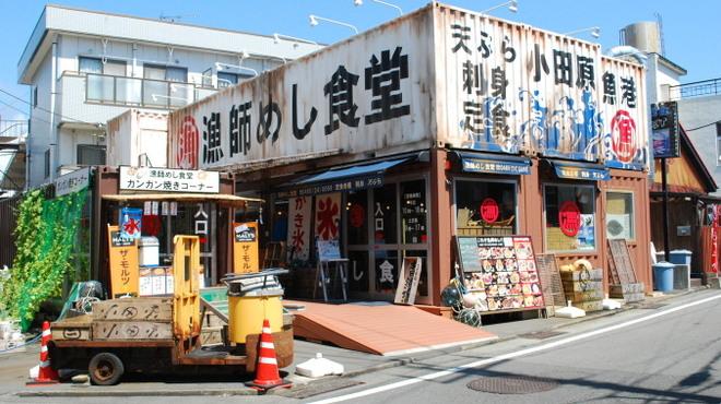 漁師めし食堂 - メイン写真: