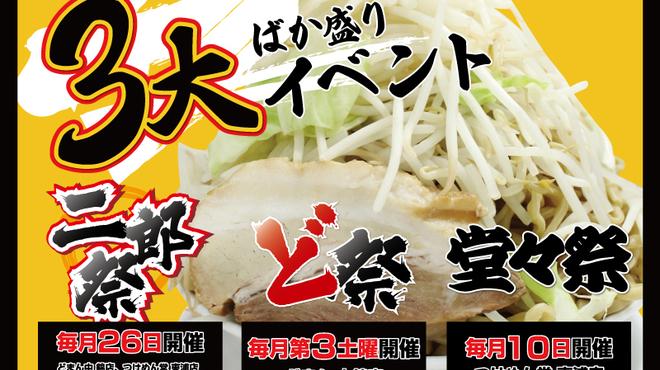 麺屋 あっ晴れ - メイン写真: