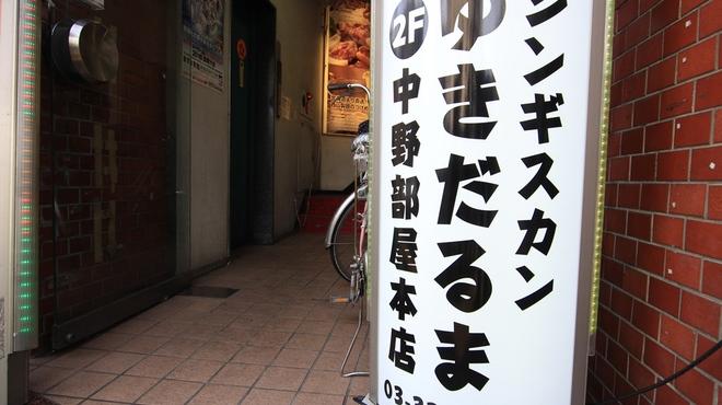 ゆきだるま中野部屋 - 外観写真: