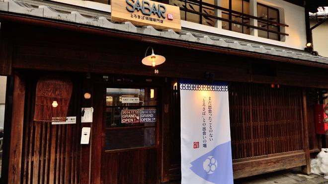 とろさば料理専門店 SABAR - 外観写真:サバ屋敷へ、ようこそ!
