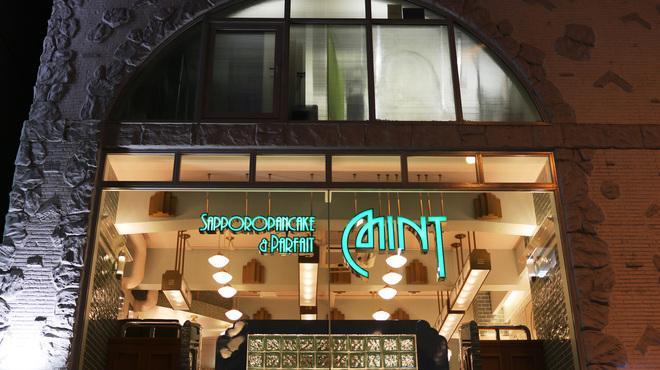 Sapporo Pancake&Parfait Last MINT - メイン写真: