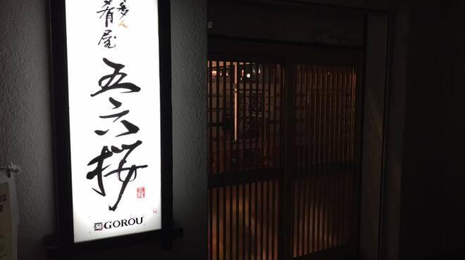 博多ん肴屋 五六桜 - メイン写真: