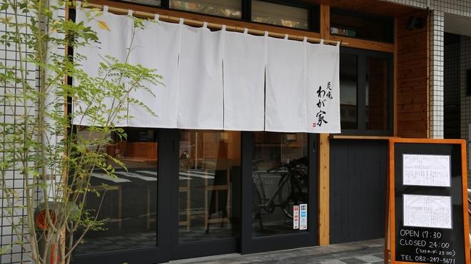 炭焼わが家 - メイン写真:
