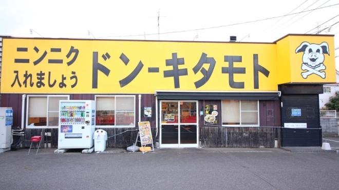 ドンキタモト - メイン写真: