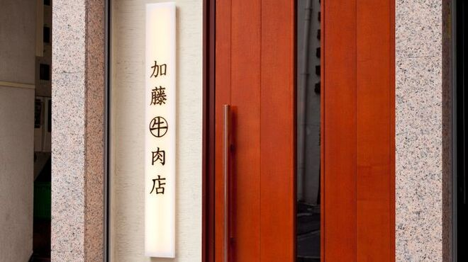 加藤牛肉店 - 外観写真:1階、路面店舗