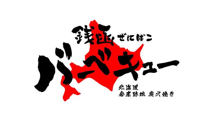 銭函バーベキュー - メイン写真: