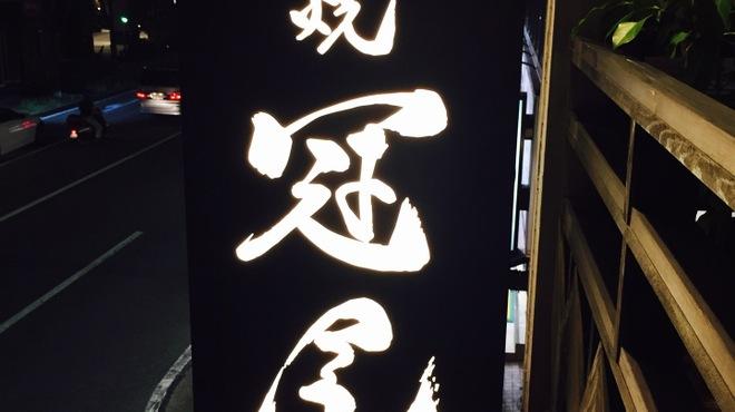 鶏焼 冠尾  - メイン写真: