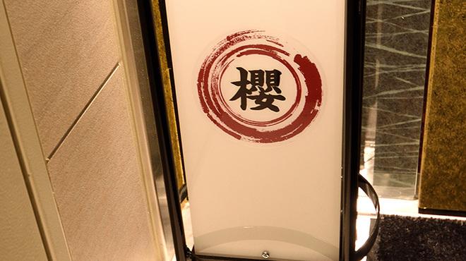 創作料理 櫻 - メイン写真: