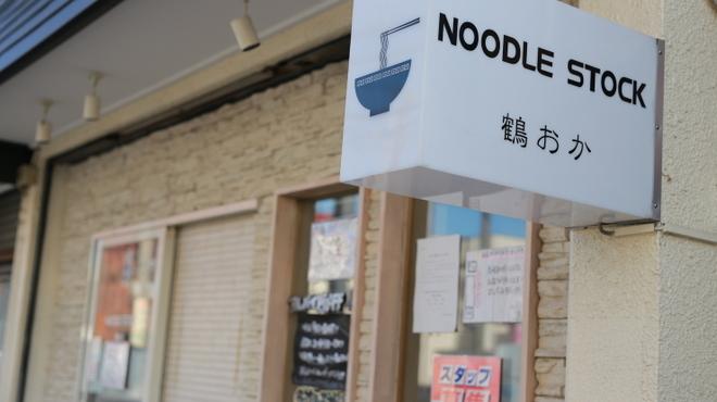 NOODLE STOCK 鶴おか - メイン写真: